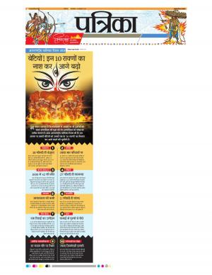 Gwalior Patrika - Read on ipad, iphone, smart phone and tablets.
