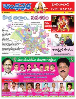 11-10-16 Hyderabad - Read on ipad, iphone, smart phone and tablets.