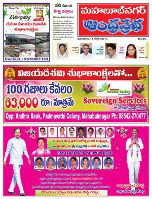 11-10-16 Mahabubnagar - Read on ipad, iphone, smart phone and tablets.