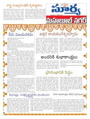 Mahbubnagar - Read on ipad, iphone, smart phone and tablets.
