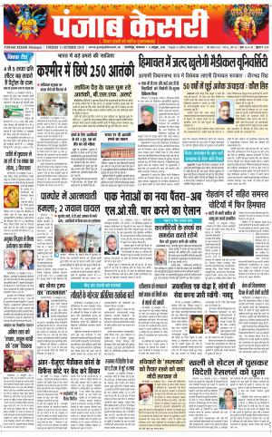 Himachal Main - Read on ipad, iphone, smart phone and tablets.
