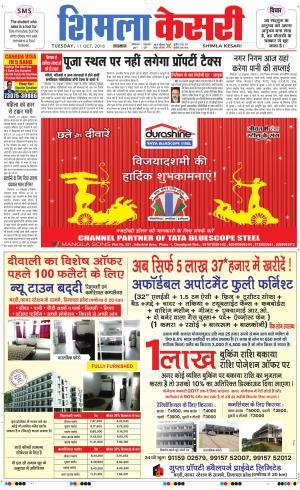 Shimla kesari - Read on ipad, iphone, smart phone and tablets.