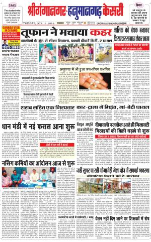 Shriganganagar - Read on ipad, iphone, smart phone and tablets.