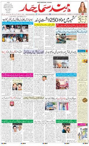 The Daily Hindsamachar Jalandhar - Read on ipad, iphone, smart phone and tablets.