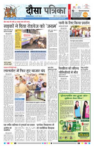 Dausa 11-10-2016 - Read on ipad, iphone, smart phone and tablets.