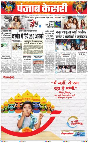 Main Jalandhar  - Read on ipad, iphone, smart phone and tablets.