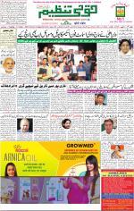 Qaumi Tanzeem Lucknow