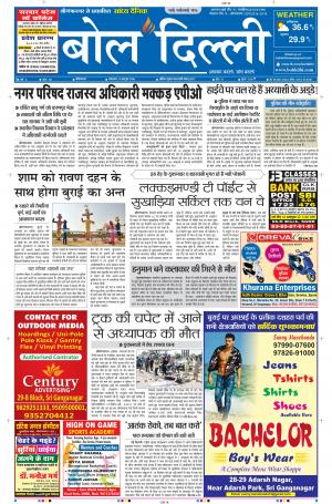 Bol Delhi - Read on ipad, iphone, smart phone and tablets.