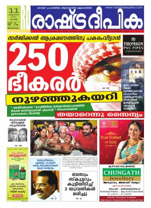 Rashtradeepika Trivandrum 11-10-2016 - Read on ipad, iphone, smart phone and tablets.
