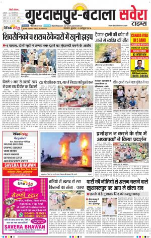 Gurdaspur - Read on ipad, iphone, smart phone and tablets.