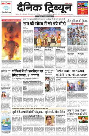 DT_12_October_2016_Rohtak - Read on ipad, iphone, smart phone and tablets.