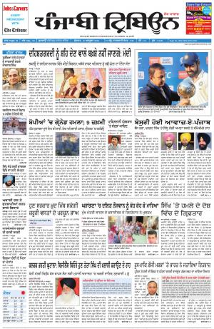 PT_12_october_2016_Delhi - Read on ipad, iphone, smart phone and tablets.