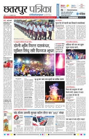 Chhatarpur patrika - Read on ipad, iphone, smart phone and tablets.