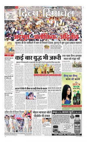 Divya Himachal Shimla - Read on ipad, iphone, smart phone and tablets.