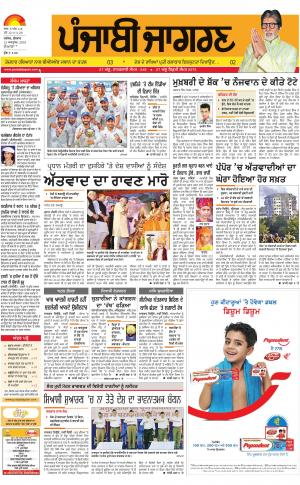 DOABA : Punjabi jagran News : 12th October 2016 - Read on ipad, iphone, smart phone and tablets.