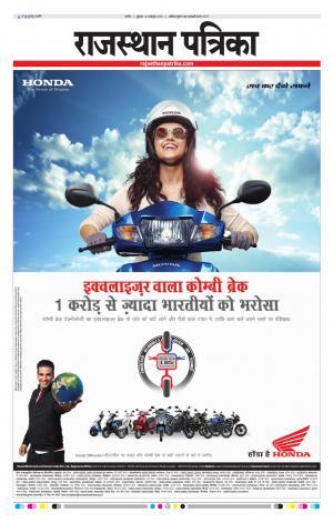 Rajasthan Patrika Nagour DAK - Read on ipad, iphone, smart phone and tablets.