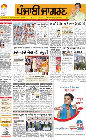 Chandigarh : Punjabi jagran News : 12th October 2016 - Read on ipad, iphone, smart phone and tablets.