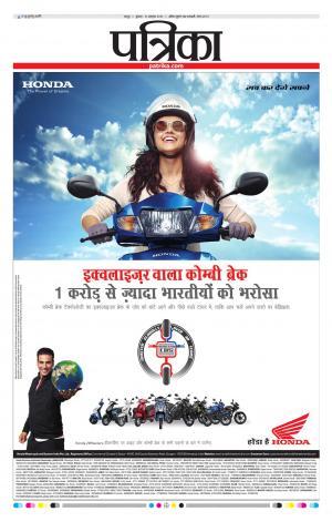 Raipur Patrika - Read on ipad, iphone, smart phone and tablets.