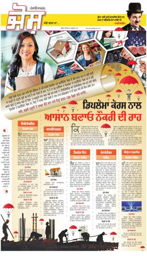 SUPPLEMENT : Punjabi jagran News : 12th October 2016 - Read on ipad, iphone, smart phone and tablets.