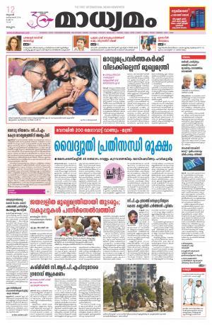 Malappuram - Read on ipad, iphone, smart phone and tablets.