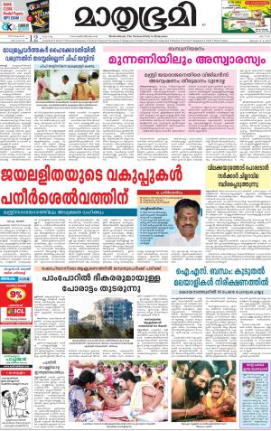 Alappuzha - Read on ipad, iphone, smart phone and tablets.