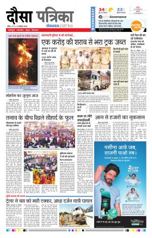 Dausa 12-10-2016 - Read on ipad, iphone, smart phone and tablets.