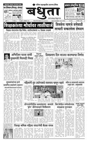Daily Bandhuta (दैनिक - बंधुता) - संपादक: अमरसिंह श्रीरंग देशमुख - October 05, 2016