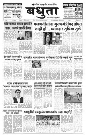 Daily Bandhuta (दैनिक - बंधुता) - संपादक: अमरसिंह श्रीरंग देशमुख