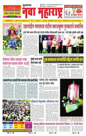 Yuvakancha Nava Maharashtra (दैनिक - नवा महाराष्ट्र) - संपादक: अशोक कोळेकर - October 10, 2016