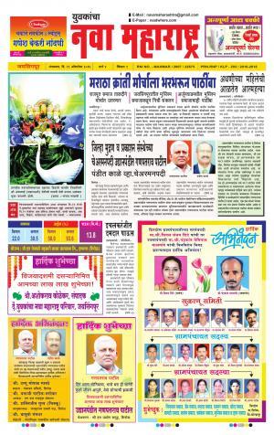 Yuvakancha Nava Maharashtra (दैनिक - नवा महाराष्ट्र) - संपादक: अशोक कोळेकर - October 11, 2016