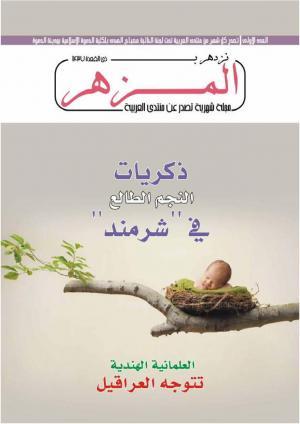 al muzhir - Read on ipad, iphone, smart phone and tablets.