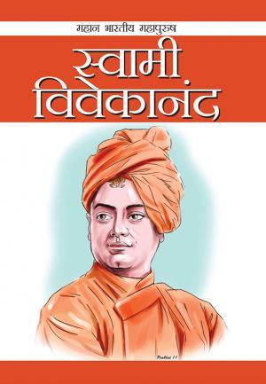 Swami Vivekananda : स्वामी विवेकानन्द - Read on ipad, iphone, smart phone and tablets.