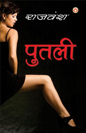 Putali : पुतली - Read on ipad, iphone, smart phone and tablets.