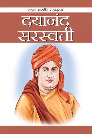 Swami Dayanand Saraswati : स्वामी दयानंद सरस्वती - Read on ipad, iphone, smart phone and tablets.