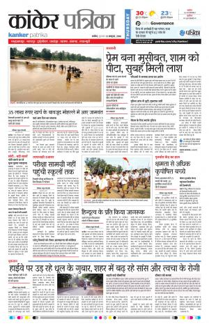 Patrika Kanker - Read on ipad, iphone, smart phone and tablets.