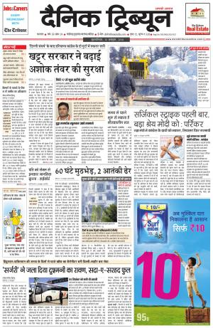DT_13_october_2016_Karnal - Read on ipad, iphone, smart phone and tablets.