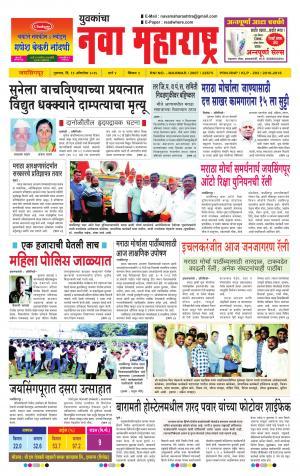 Yuvakancha Nava Maharashtra (दैनिक - नवा महाराष्ट्र) - संपादक: अशोक कोळेकर - October 13, 2016