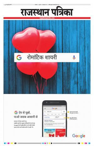 Dungarpur - Read on ipad, iphone, smart phone and tablets.