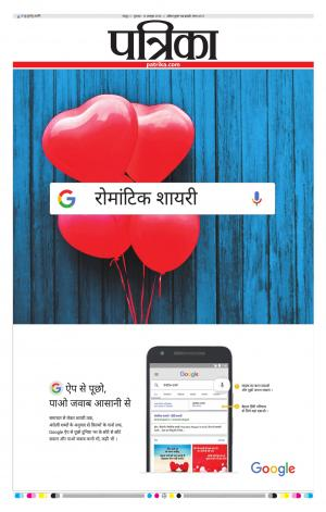 Bhilai - Read on ipad, iphone, smart phone and tablets.