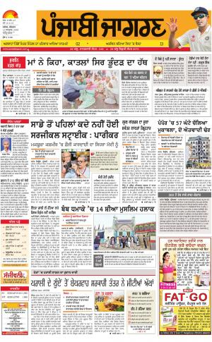 Tarantaran  : Punjabi jagran News : 13th October 2016 - Read on ipad, iphone, smart phone and tablets.