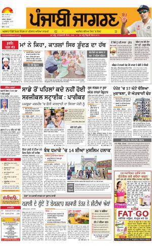Hoshiarpur  : Punjabi jagran News : 13th October 2016 - Read on ipad, iphone, smart phone and tablets.