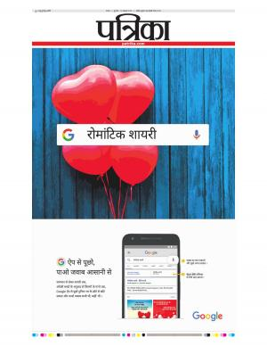 Satna Edition - Read on ipad, iphone, smart phone and tablets.