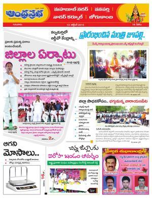 13-10-16 Mahabubnagar - Read on ipad, iphone, smart phone and tablets.
