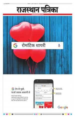 SriGanganagar City - Read on ipad, iphone, smart phone and tablets.