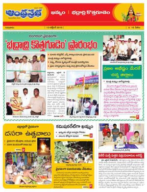 13-10-16 Khammam - Read on ipad, iphone, smart phone and tablets.
