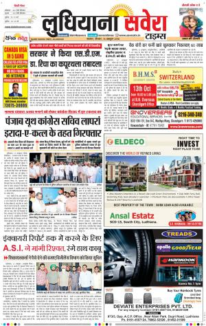 Ludhiana - Read on ipad, iphone, smart phone and tablets.