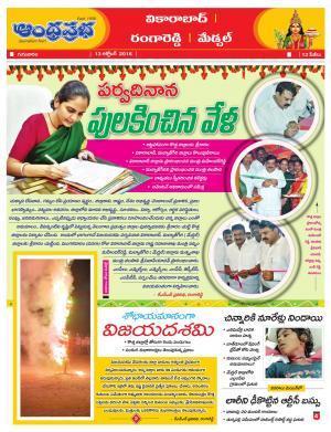 13-10-16 Rangareddy - Read on ipad, iphone, smart phone and tablets.