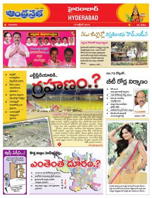 13-10-16 Hyderabad - Read on ipad, iphone, smart phone and tablets.
