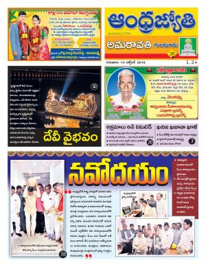 Guntur City - Read on ipad, iphone, smart phone and tablets.