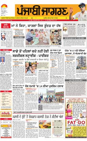 JALANDHAR  : Punjabi jagran News : 13th October 2016 - Read on ipad, iphone, smart phone and tablets.